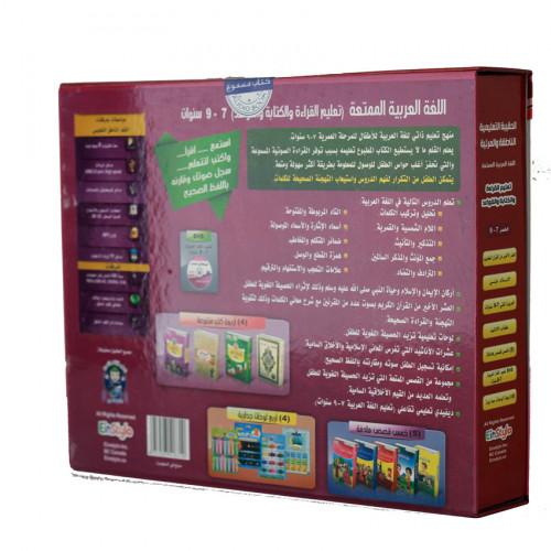 حقيبة اللغة العربية من 7 إلى 9 سنوات