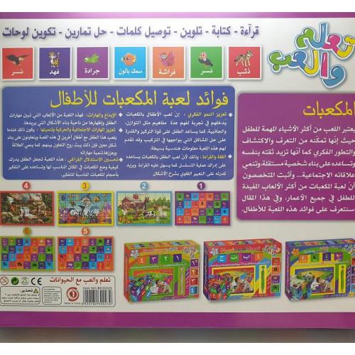 تعلم والعب مع الحروف العربية