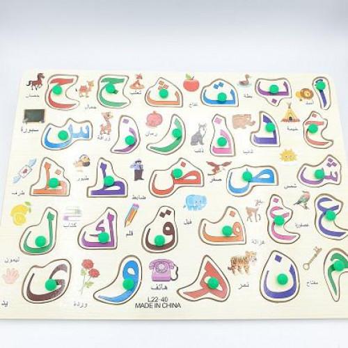 الحروف العربية الخشبية مع كلمة وصورة