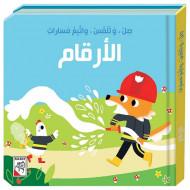 كتاب الأطفال - الأرقام- صل وتلمس واتبع مسارات