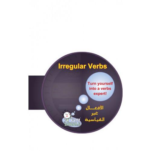 قرص تعليم قواعد اللغة الإنجليزية- الأفعال غير القياسية