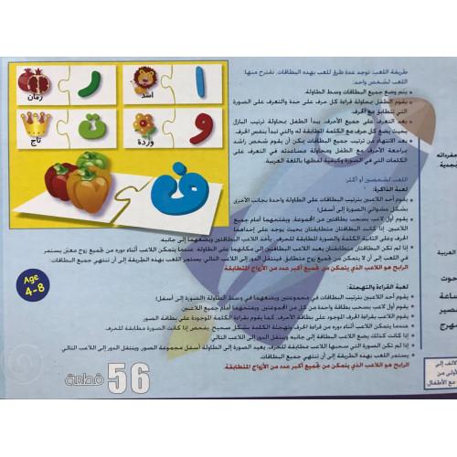 لعبة الأبجدية العربية