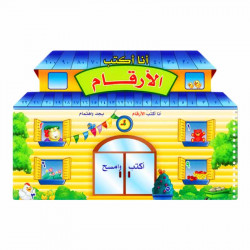 أنا أكتب الأرقام-عربي