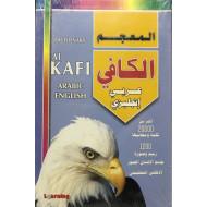 القاموس الكافي عربي انجليزي