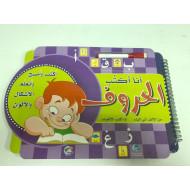أنا أكتب الحروف-عربي