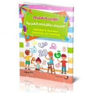 تلوين وتعليم الحروف العربية