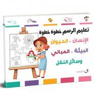 تعليم الرسم خطوة خطوة للأطفال