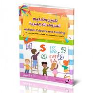 تلوين وتعليم الحروف الانجليزية