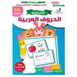 بطاقات تعليم كتابة الحروف العربية