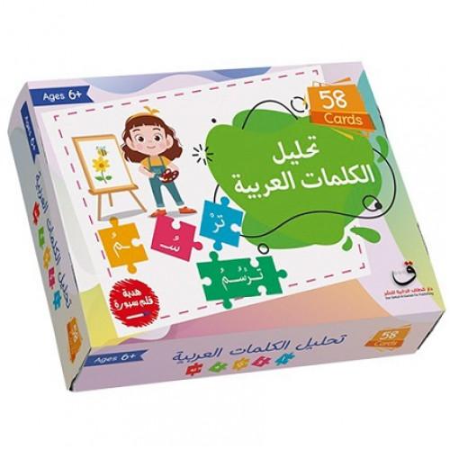 بطاقات تحليل الكلمات العربية