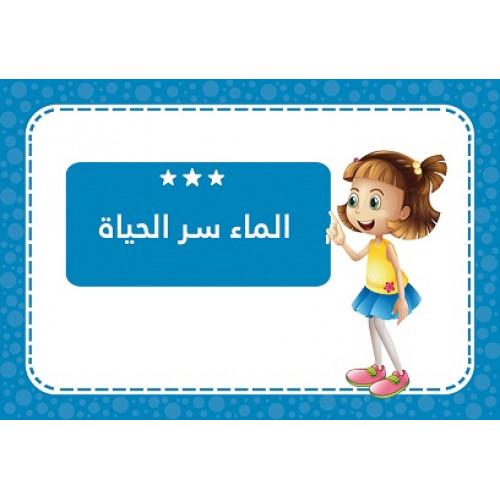 بطاقات تنمية السلوك والأخلاق 2