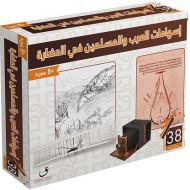 بطاقات إسهامات العرب والمسلمين في الحضارة