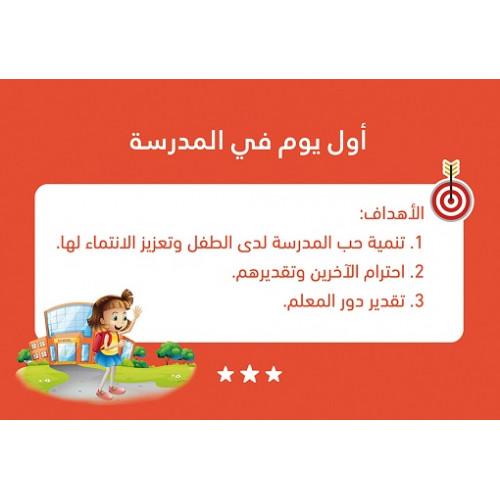 بطاقات تنمية السلوك والأخلاق 1