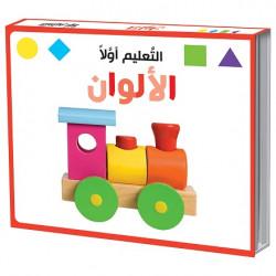 كتاب الأطفال - الألوان - التعليم أولًا