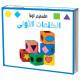 كتاب الأطفال - الكلمات الأولى - التعليم أولًا