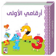 كتاب الأطفال - أرقامي الأولى