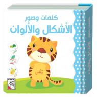 كتاب الأطفال - الأشكال والألوان - كلمات وصور