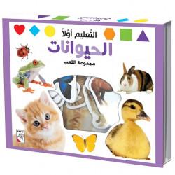 كتاب الأطفال - الحيوانات - التعليم أولًا