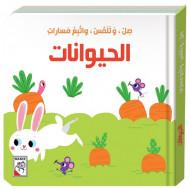 كتاب الأطفال - الحيوانات - صل وتلمس واتبع مسارات
