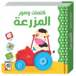 كتاب الأطفال - المزرعة - كلمات وصور