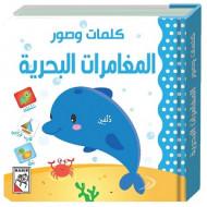 كتاب الأطفال - المغامرات البحرية - كلمات وصور