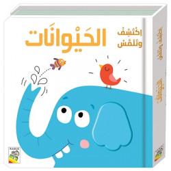 كتاب الحيوانات - اكتشف وتلمس