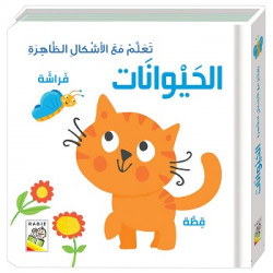كتاب الحيوانات - الأشكال الظاهرة