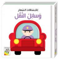 كتاب وسائل النقل - اكتشافات الصغار