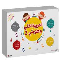 مجموعة العربية لغتي وهويتي2 - غير مرفق القلم الناطق