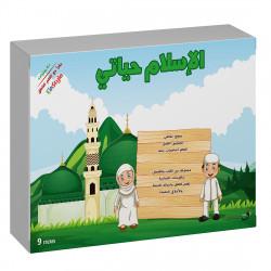 مجموعة الإسلام حياتي - غير مرفق القلم الناطق