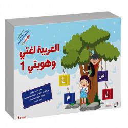 مجموعة العربية لغتي وهويتي1 - غير مرفق القلم الناطق