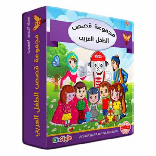 قصص الطفل العربي