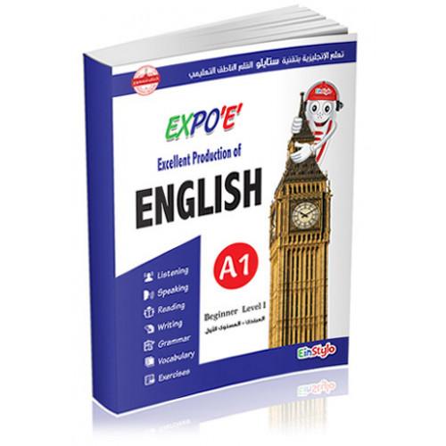 (A1) منهج إكسبو لتعليم الإنجليزية