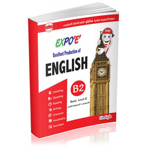 (B2) منهج إكسبو لتعليم الإنجليزية