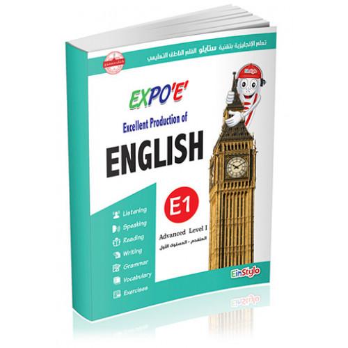 (E1) منهج إكسبو لتعليم الإنجليزية