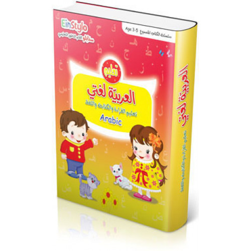 العربية لغـتي 3-5 سنوات