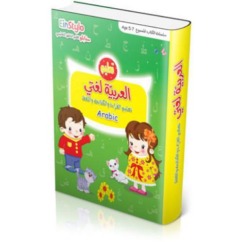العربية لغتي 5-7 سنوات
