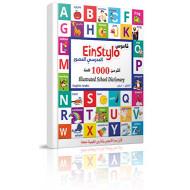 قاموس إنستايلو المدرسي المصور إنجليزي-عربي