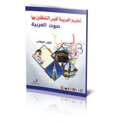كتاب تعليم العربية لغير الناطقين بها -كتاب الطالب