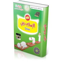 الإسلام ديني 5-7 سنوات