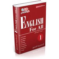 الإنجليزية للجميع المبتدئ