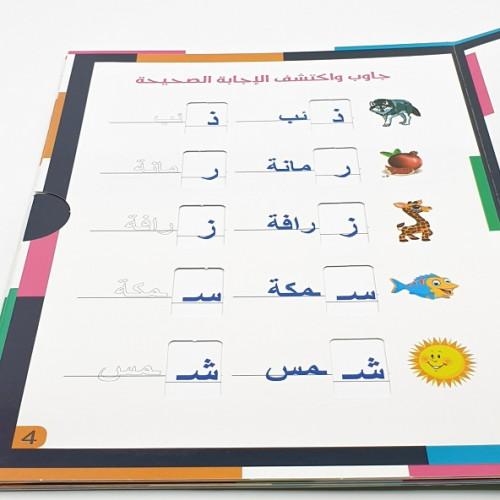 كلماتي الأولى - الحروف العربية