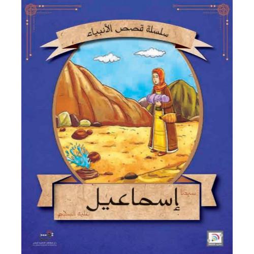 إسماعيل عليه السلام