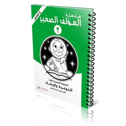 المؤلف الصغير2(التعبير): التوعية والإرشاد-4 قصص