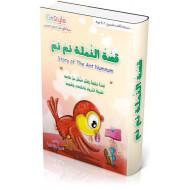النملة نم نم باللغتين العربية والإنجليزية
