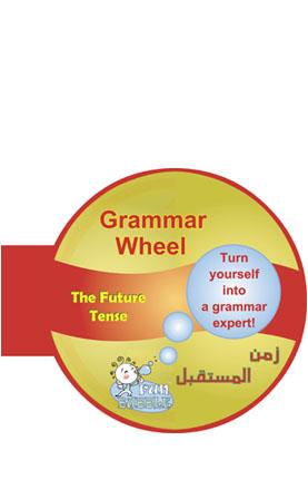 قرص تعليم قواعد اللغة الإنجليزية- الزمن المستقبل