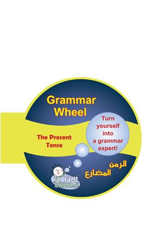 قرص تعليم قواعد اللغة الإنجليزية- الزمن المضارع