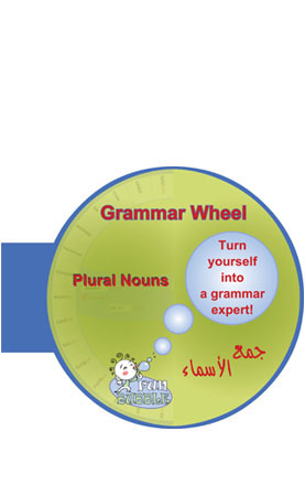 قرص تعليم قواعد اللغة الإنجليزية- جمع الأسماء