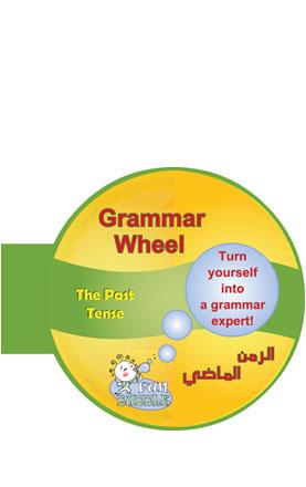 قرص تعليم قواعد اللغة الإنجليزية- الزمن الماضي