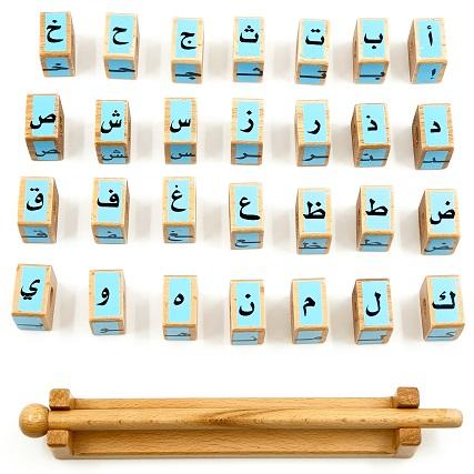 مكعبات الحروف العربية